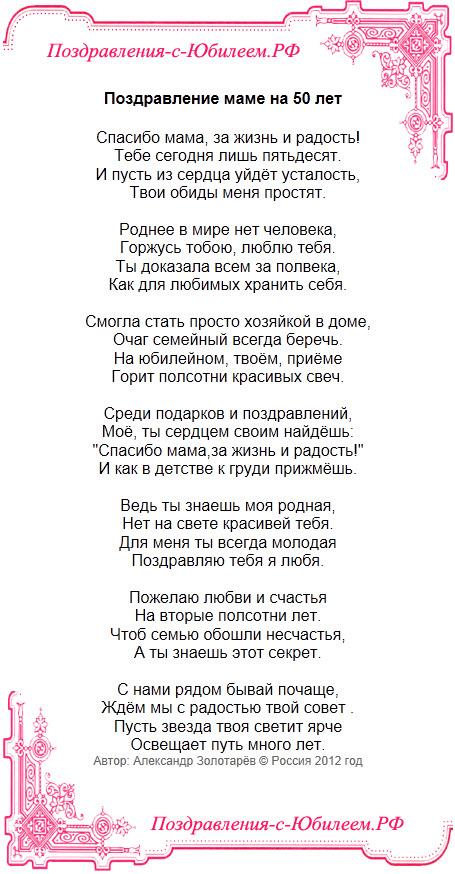 С юбилеем 50 лет женщине стихи