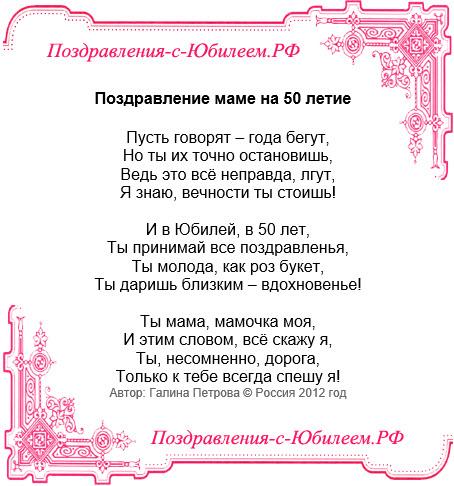 Поздравления маме на 50 лет от дочери и сына 26
