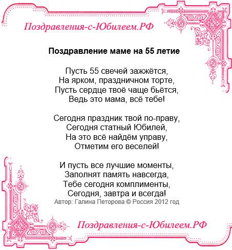 Поздравления женщины с 55 летним юбилеем душевные 41