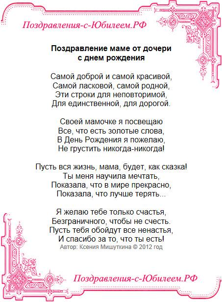 Красивое поздравление с днем рождения дочке от мамы короткие в стихах 84