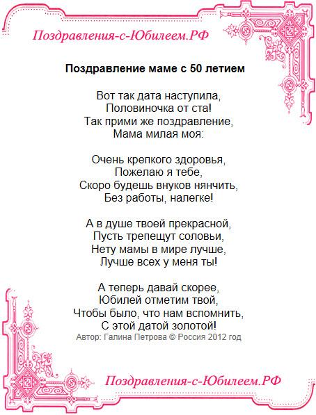 Поздравления с днём рождения маме от дочери и зятя и внучки 28