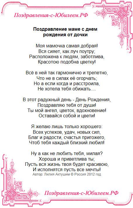 Стих с днем рождения маме от дочки 65