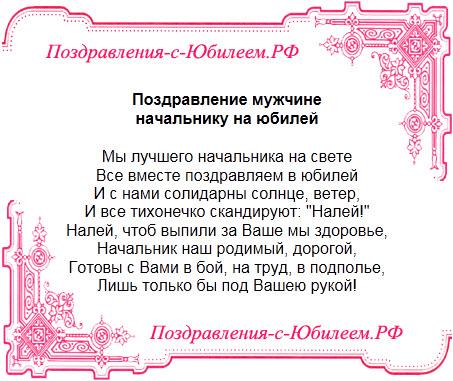 Поздравительная открытка «Поздравление мужчине начальнику на юбилей»