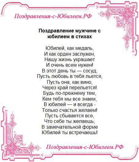 Поздравления на башкирском языке на юбилей 55 лет мужчине