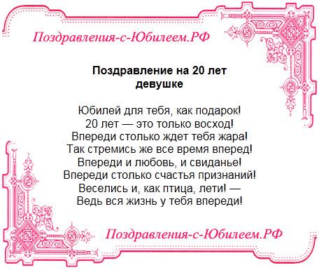 Поздравления с днём рождения на 20 летие племяннице