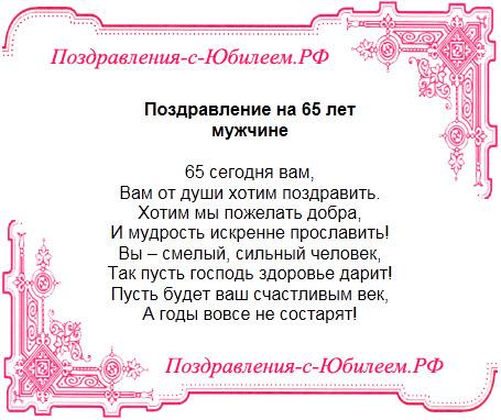 Красивые поздравления с днём рождения 65 лет красивые