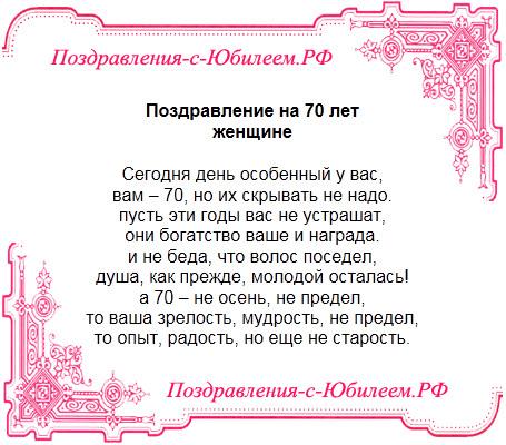Поздравления женщины с юбилеем 70 лет