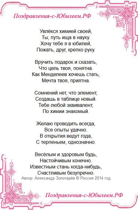 Поздравление сестры с юбилеем 50 лет на татарском языке