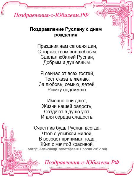 День рождения руслану поздравления в картинках 73