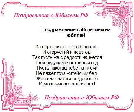 Поздравительная открытка «Поздравление с 45 летием на юбилей»