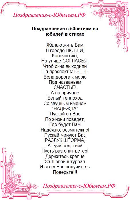 Поздравительная открытка «Поздравление с 50летием на юбилей в стихах»