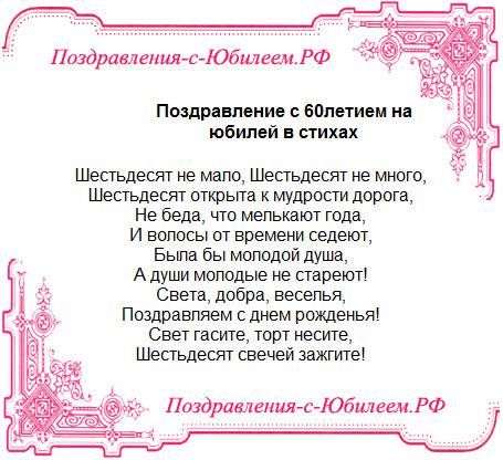 Поздравительная открытка «Поздравление с 60летием на юбилей в стихах»
