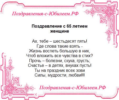 Поздравления с 65 летием женщине в стихах красивые коллеге