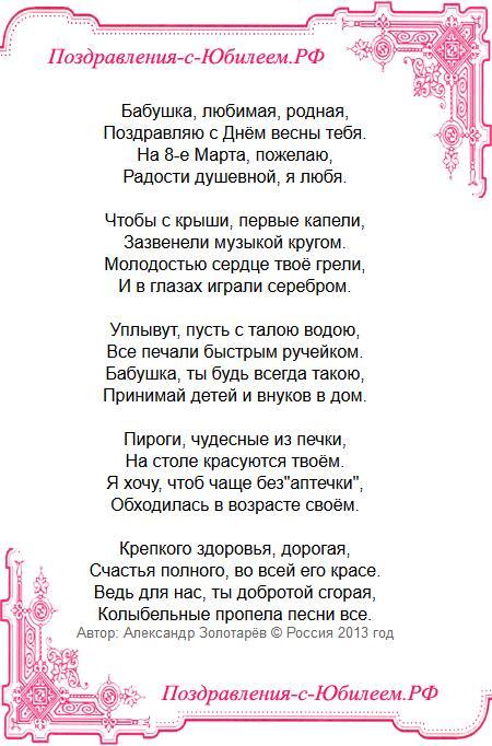 Поздравительная открытка «Поздравление с 8 марта бабушке»
