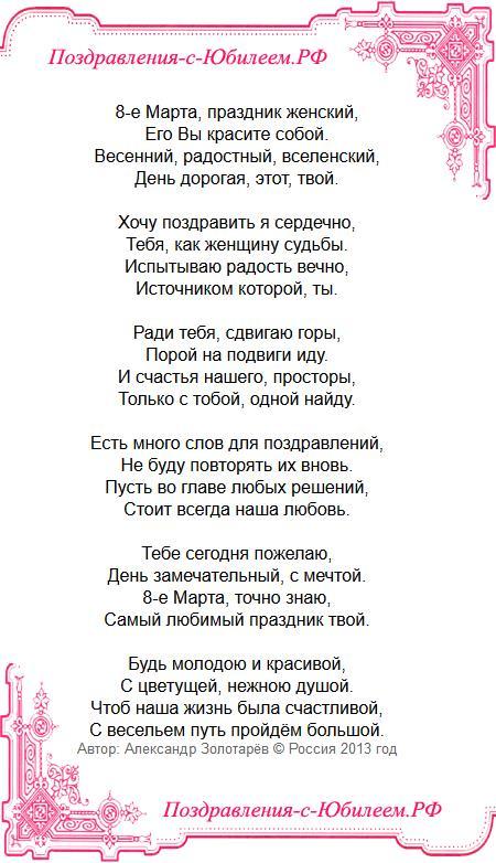 Поздравительная открытка «Поздравление с 8 марта женщине»