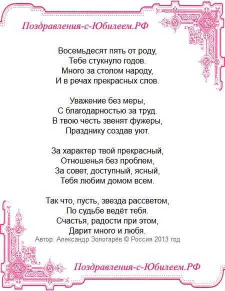 Поэтические поздравления к юбилею