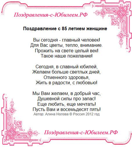 С днем рождения поздравления на юбилей 85 лет женщине