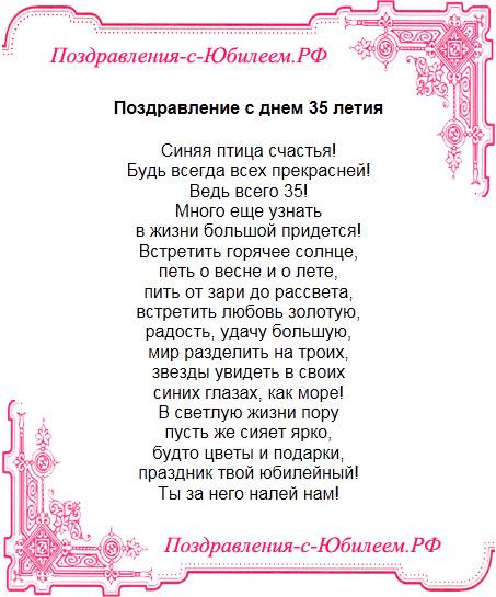Поздравительная открытка «Поздравление с днем 35 летия»