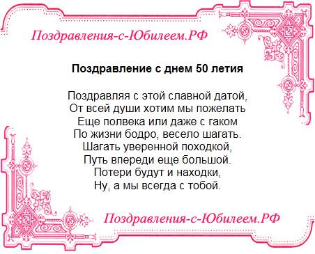 Поздравительная открытка «Поздравление с днем 50 летия»