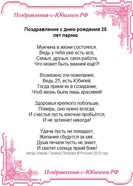 Поздравления с днем рождения на 25 летие своими словами
