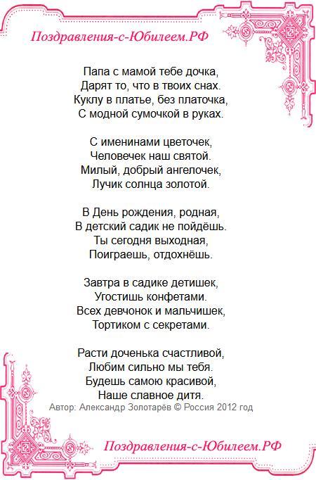 Поздравительная открытка «Поздравление с днем рождения дочери в стихах»