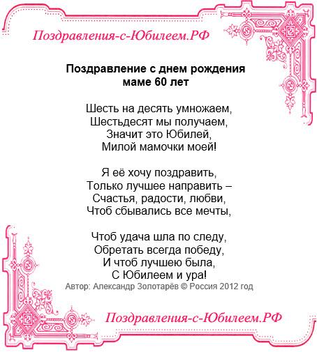 Поздравления женщины с днем рождения юбилей 50