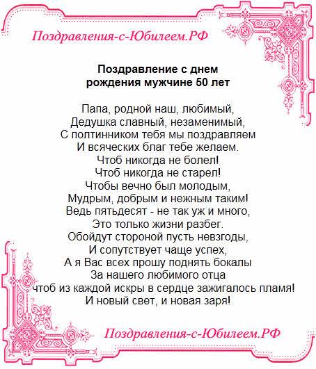 Поздравления с днем рождения папе 50 лет от дочери