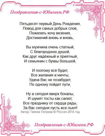 Поздравления с днем рождения 50 лет мужчине прикольные в стихах короткие 95