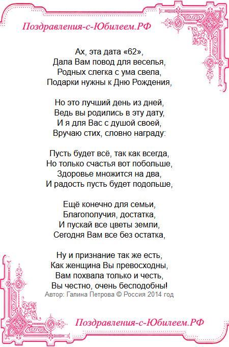 С днем рождения поздравления женщине в возрасте в стихах короткие 34