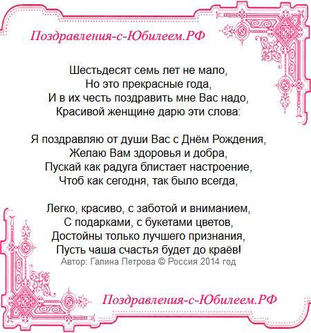 Поздравление 60 лет женщине подруге в стихах красивые