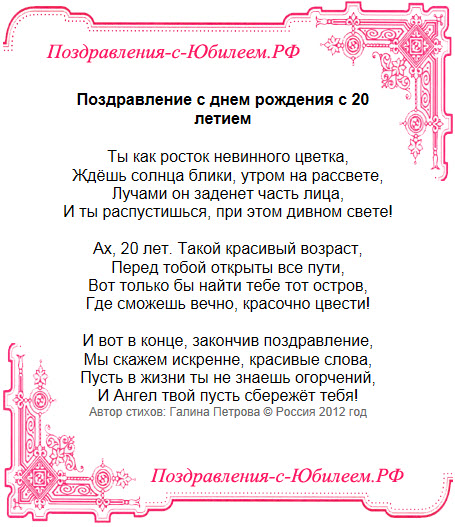 Поздравительная открытка «Поздравление с днем рождения с 20 летием»