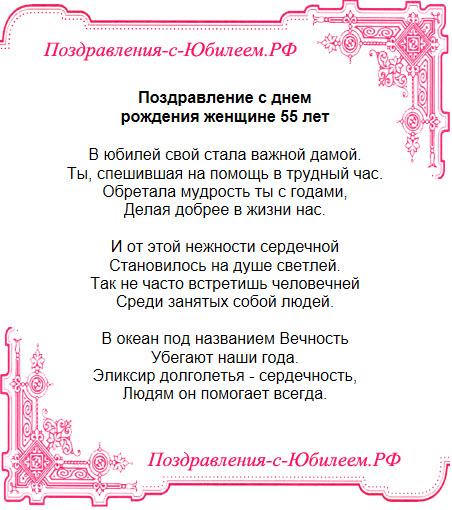 50 лет женщине поздравления на украинском языке 80