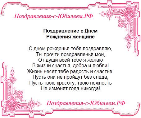 Душевные поздравления с днем рождения женщине коллеге