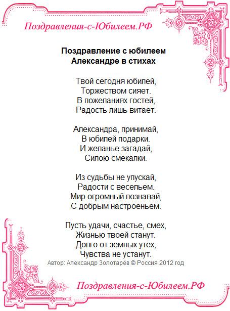 Александр золотарев стихи поздравления 79