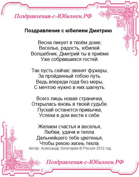 Поздравления с дмитрием в прозе