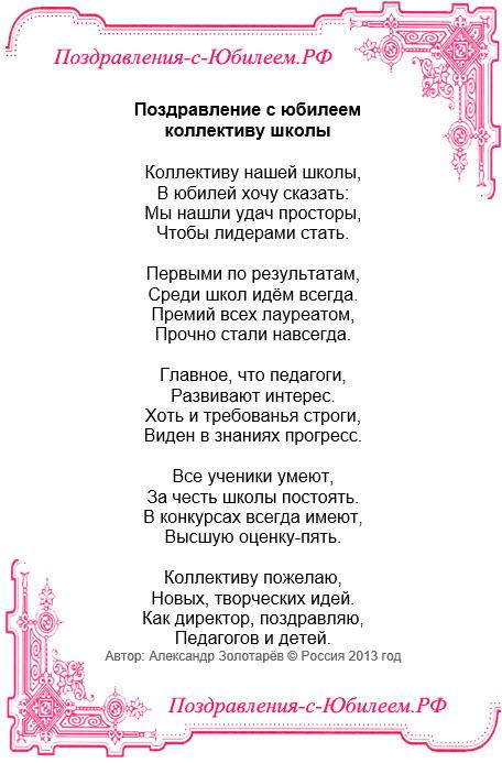 Поздравления женщину надежду с днем рождения в стихах