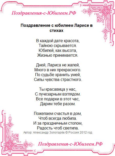 Стих семейной паре пожелания в стихах