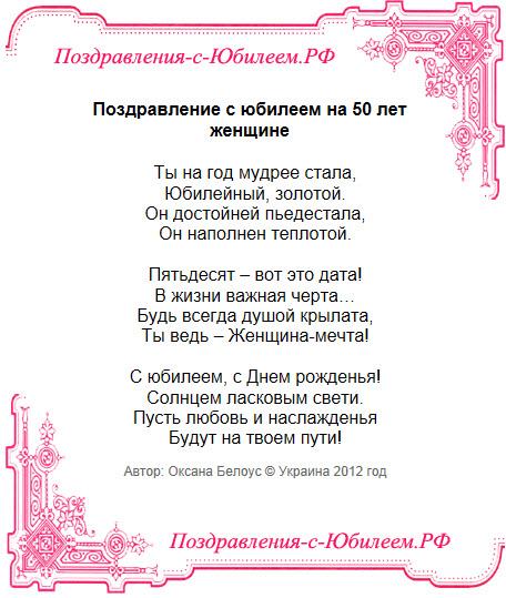 Стихотворные поздравления с юбилеем 50 лет женщине