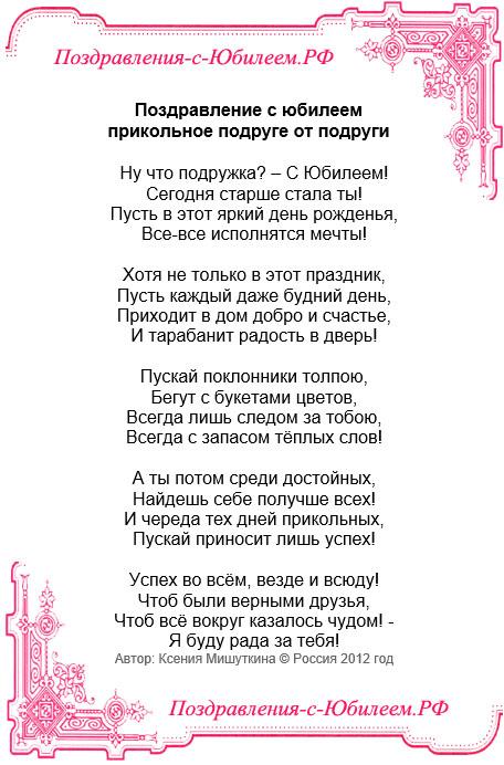 Поздравление с днем рождения женщине 55 лет подруге в стихах красивые 92