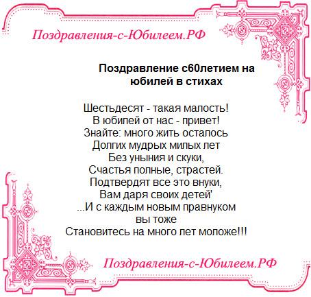 Поздравительная открытка «Поздравление с60летием на юбилей в стихах»