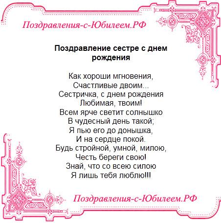 поздравление любимой сестренке красивыми словами Москве, доставка России