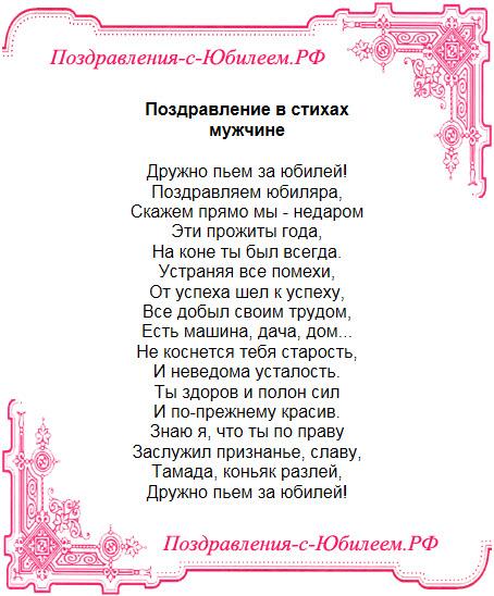 Поздравление с днем рождения бывшему мужу не в стихах 5