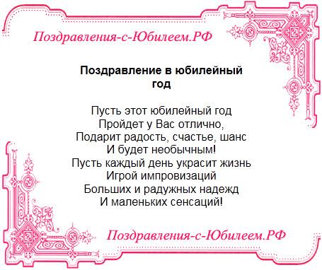Поздравительная открытка «Поздравление в юбилейный год»