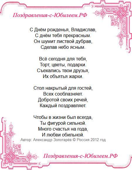 Поздравления владиславу с днем рождения 36