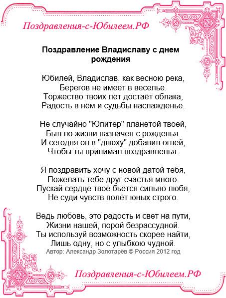 Поздравление для владислава 75