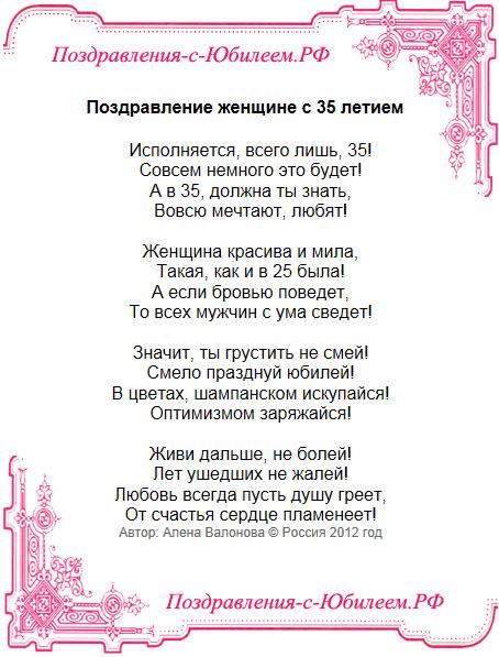 Поздравления с юбилеем 35 для сестры 68