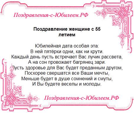 Поздравление с днём рождения женщине в сценках 31