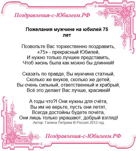 Поздравление подруге с 75 летием в стихах красивые 13