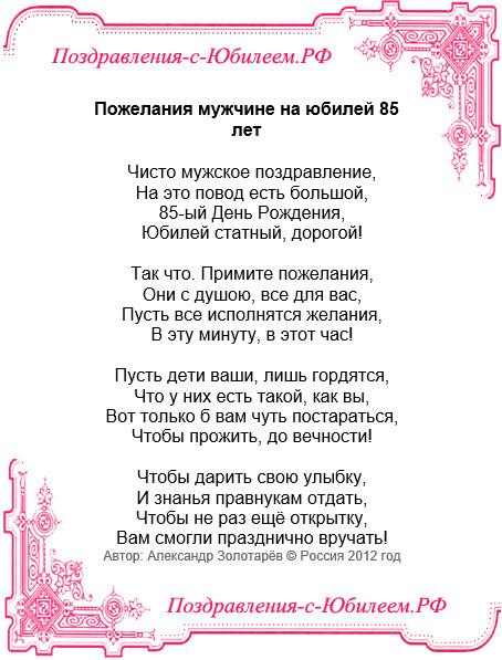 Поздравление с днем рождения мужчину 85 лет