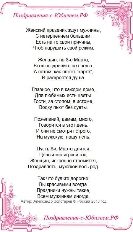 Поздравительная открытка «Прикольное поздравление с 8 марта»